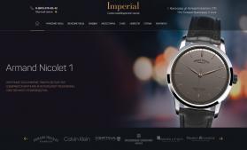 Обновление сайта www.imperial-watch.ru